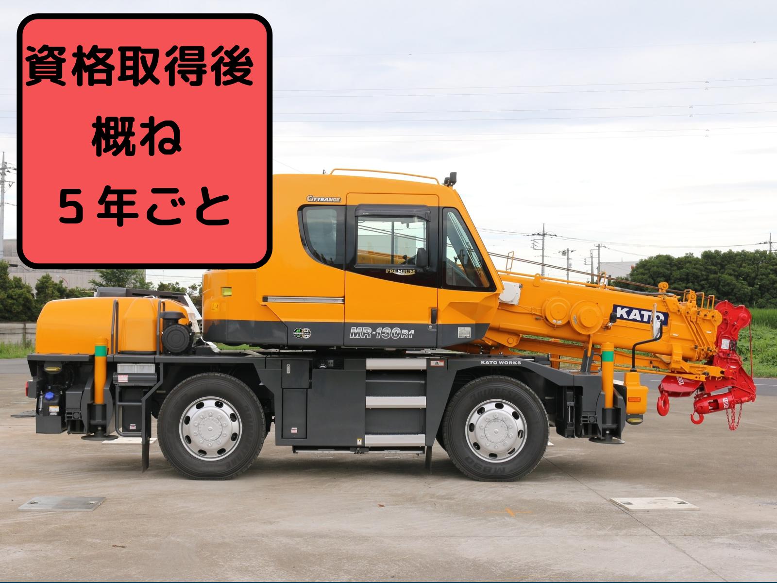 移動式クレーン運転士 安全衛生教育 加藤製作所